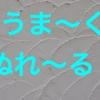 うま〜くヌレ〜ルでトイレをDIYリフォーム!