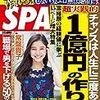 9月6日 加藤シゲアキメモ