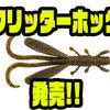 【バークレイ】釣れる臭いが凝縮されたホグ系ワーム「クリッターホッグ」発売!
