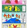 ついに日本最高峰に登頂したカニ