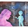 「母さんがどんなに僕を嫌いでも」読んだ感想と、虐待について考えた。