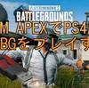 XIM APEXでPS4版PUBGをプレイする