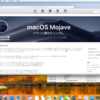 macOS Mojaveを入れた