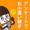 お小遣い稼ぎサイト マクロミル◇副業◇