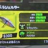 【スプラトゥーン2】新武器パラシェルターが強い!パラシェルターの評価は?
