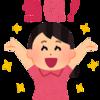 【感染・お金】ワクチン接種でテスラ自動車が当たる!?~日本でもお得なキャンペーン~