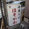 【ランチ】2日連続京都ラーメン【ほそかわ】
