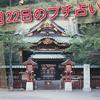 【2020年1月22日】明日は最高の日!! 「天赦日」さらに「一粒万倍日」!!