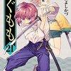 つぐもも / 浜田よしかづ(21)、皇すなおの勝利で4勝4敗となり、かずやと斑井の戦いへ
