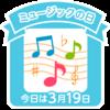 3/19 ミュージックの日