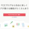 FC2ブログが最高のブログサービスになっていた