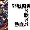 音楽×バトルスーツ×熱血×特撮×ゲーム×戦闘美少女SFアニメ『戦姫絶唱シンフォギア』