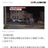 子供を殺す親。東広島市で2人の子供をナイフで交互に刺した