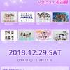 【ライブ】12/29「LOVE☆RHYTHM vol.5 in名古屋」出演情報