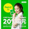 ユニクロのオンラインストアでLINE Pay15%還元が受けられるよ