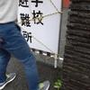 """【木曽さんちゅうは""""ぷちビッグダディ""""】第1006回「ぷちビッグダディの考える""""互助""""と""""自助""""その1」"""