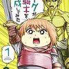 漫画【オークが女騎士を育成してみた】1巻目