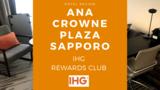 ANAプラチナからIHGプラチナステータス獲得でアップグレード!ANAクラウンプラザ札幌