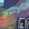 【防災グッズ】台風24号が来るので備えます!!