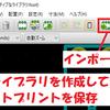 KiCADにおける他基板フットプリントの流用