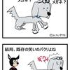 【犬漫画】メガネ、メガネ