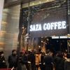 KITTE丸の内「サザコーヒー」で一杯3000円のコーヒー『パナマゲイシャ』を飲んできた