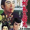 【映画感想】『次郎長三国志』(1963) / マキノ雅弘がセルフリメイクした東映オールスター版