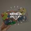 奈良でおくるバレンタインデーとホワイトデー【KUMI茶菓】