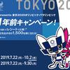 明治 presents 東京2020オリンピック・パラリンピック 開催1年前キャンペーン!