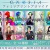 ファミマプリントブロマイドに『グノーシア』登場!全14種類1枚200円のブロマイドだ!