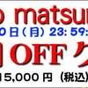 ★yuriko matsumoto 金土日月・1000円OFFクーポン!