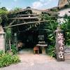 笑味の店で沖縄料理を食べる
