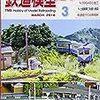 『月刊 鉄道模型趣味(TMS) 2018 3 No.914』 機芸出版社
