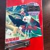【呟事】ガルグイユ・ナックル・メテオ