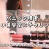【パニック障害】新しい美容室にチャレンジ