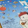 生誕80周年記念「藤子・F・不二雄展」に行ってきた。