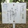 万葉歌碑を訪ねて(その502)―奈良市法蓮佐保山 万葉の苑(4)―万葉集 巻二 一八五