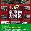 JR西日本は やくも 用にJR四国の8000系を導入したほうがいいんじゃないか―西日本エリアをJRワンダーランドに