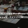はてなブログからWordPressへ移行しました。メリット・デメリットと移行方法について