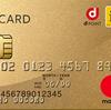 【急げ!5/6まで最大31,000円分還元!】dカード GOLDをお得に申し込む方法!