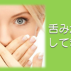 口臭の最大の原因「舌苔」はカンタンになくせます!
