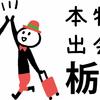 「本物の出会い 栃木」栃木DCが開催! 臨時列車の運行や新駅開業も!