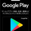 Google Play ギフトカードの残高確認方法と支払い優先順位、変更方法