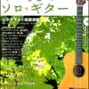 くつろぎのソロ・ギター
