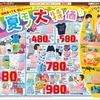 【バースデイ】夏モノ大特価♡広告の品を買ってみた&来シーズン用のサイズ選びで失敗しない方法。