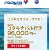 マレーシア航空ビジネス予約しました♪ いったん修行は忘れるよ。