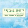 『学校のアレルギー疾患に対する取り組みガイドライン 日本学校保健会 令和元年度改訂』