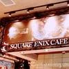 SQUARE ENIX CAFE TOKYO×FF15コラボイベントへ突撃!!ヨドバシ秋葉原の1階でアクセス良好☆