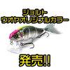 【GRAYZ】人気ルアーのオリカラ「ジョルト ウオヤオリジナルカラー」発売!