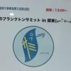 春のプランクトンサミット in 関東 参加記